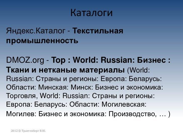 Интернет-мониторинг•     Яндекс.Блоги•     BlogSearch.Google•     Ljseek•     Google Alerts•     И др.2012 © Трахтенберг В...