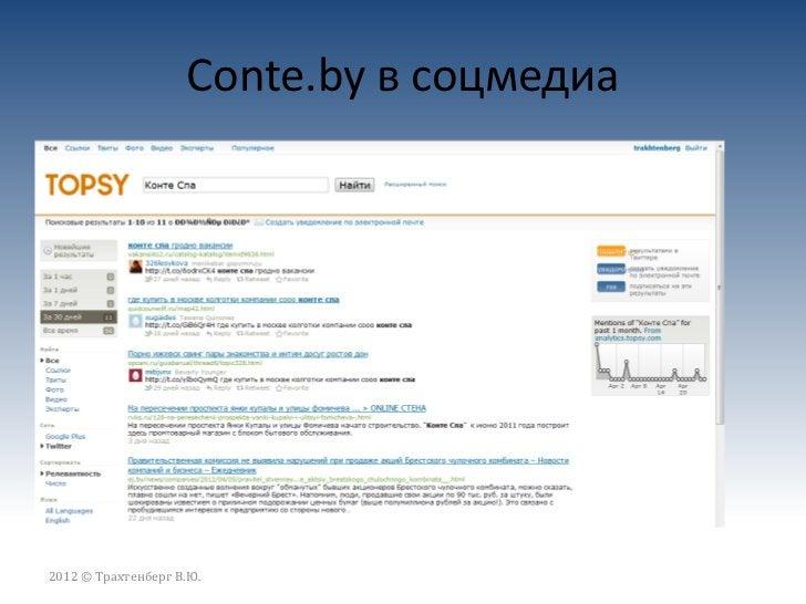 Conte.by в соцмедиа2012 © Трахтенберг В.Ю.
