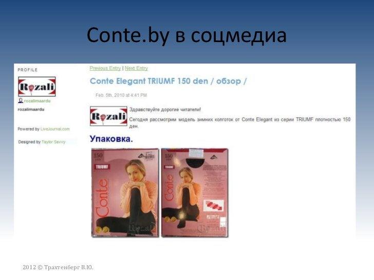 «Милавица» в соцмедиа2012 © Трахтенберг В.Ю.