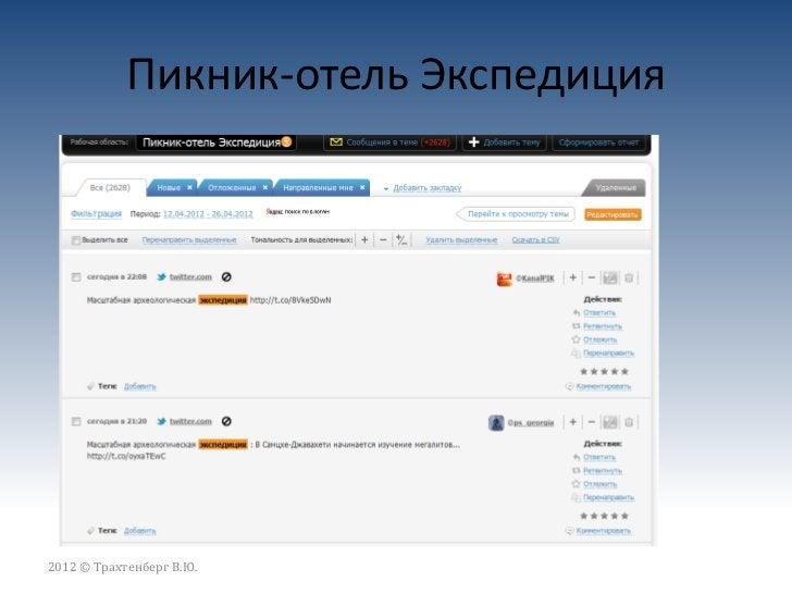 Будь в тренде• Newsmap.jp – мировые новостные  тренды• HOTTrends.ru – русскоязычные тренды• AZBN.ru – сервис для анализа т...