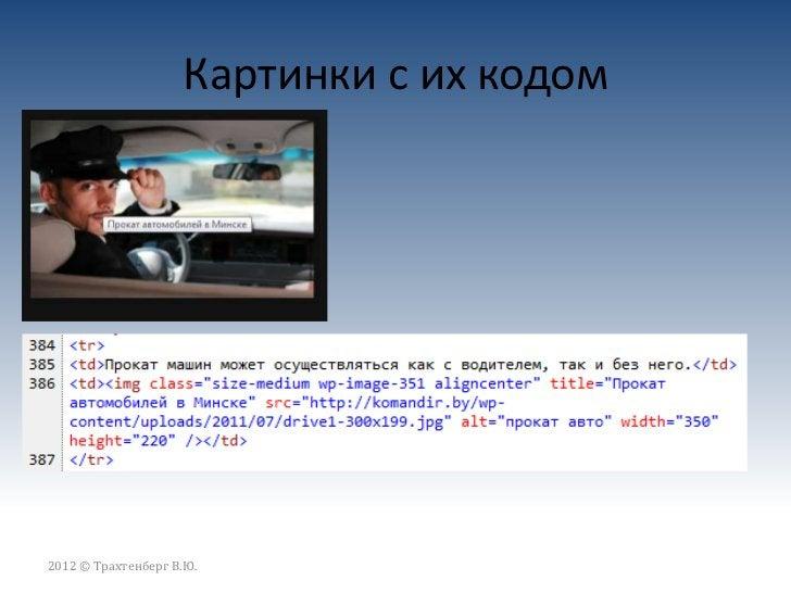 Формируем семантическое ядро• Определение частоты запросов в поисковой  машине Яндекс - http://wordstat.yandex.ru• Анализ ...