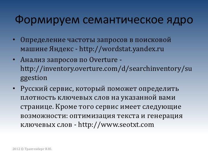 Формируем семантическое ядро 2• Русский сервис для определения количества и  плотности слов и фраз в текст страницы -  htt...