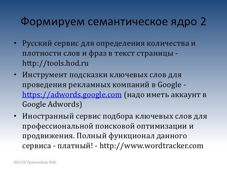 Формируем семантическое ядро 3• Определение частоты запросов в поисковой системе  Рамблер - https://ad.rambler.ru/swrds/wr...