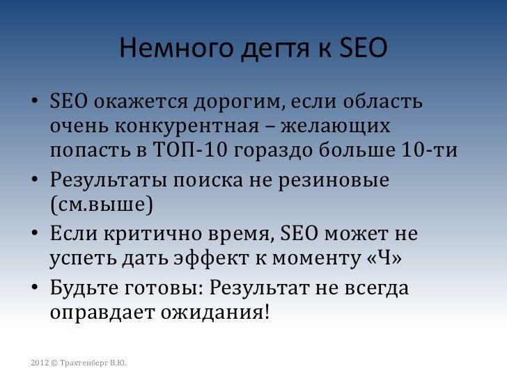 Контекстная реклама. Яндекс.Директ, Google   Adwords, Яндекс.Маркет, Begun   КАК ПОПАСТЬ В ТОП ЯНДЕКСА ЗА   ПОЛЧАСА2012 © ...