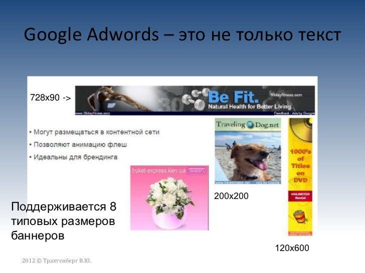 Сравниваем системы контекстной               рекламы2012 © Трахтенберг В.Ю.