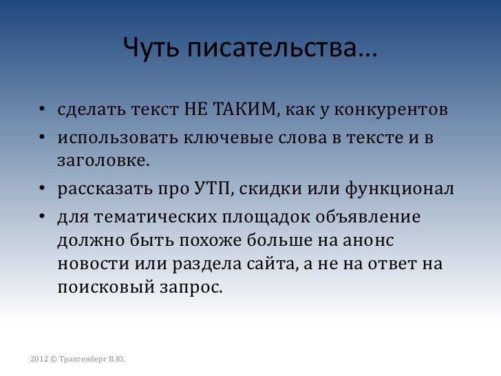 Как НЕ правильно2012 © Трахтенберг В.Ю.