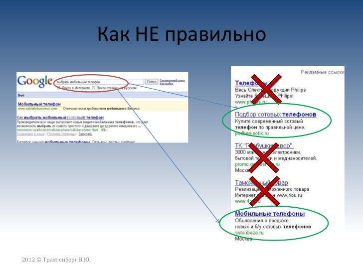Оперативность                            30 минут!!!                            18%    20%2012 © Трахтенберг В.Ю,