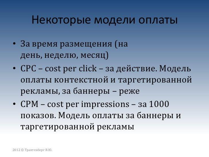 E-mail и sms маркетинг   ЭТО ОСТРОЕ СЛОВО SPAM2012 © Трахтенберг В.Ю.