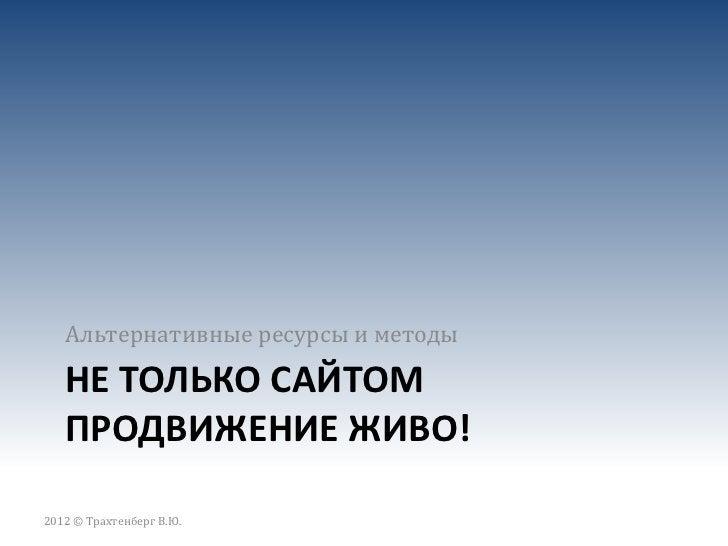 Корпоративный блог «Из Васюков полетят сигналы на Марс, Юпитер иНептун» (с) 12 стульев