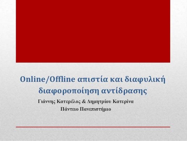Online/Offline απιςτία και διαφυλική    διαφοροποίηςη αντίδραςησ    Γιάννηρ Καηεπέλορ & Δημηηπίος Καηεπίνα             Πάν...