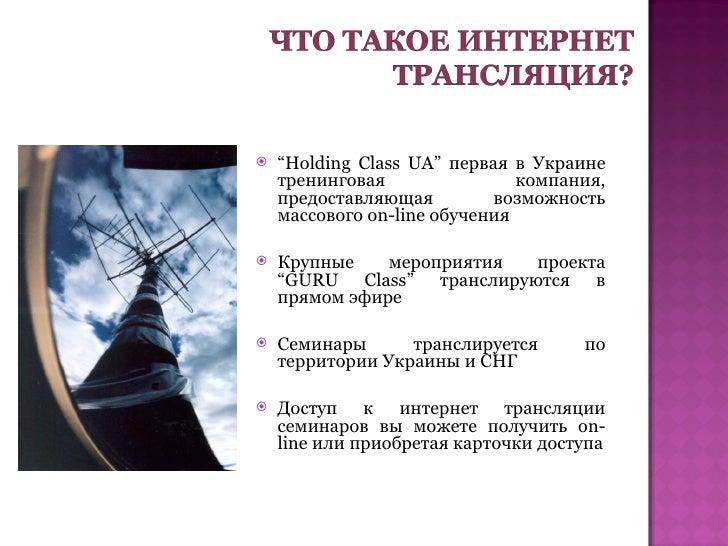 """<ul><li>"""" Holding Class UA""""  первая в Украине тренинговая компания, предоставляющая возможность массового  on-line  обучен..."""