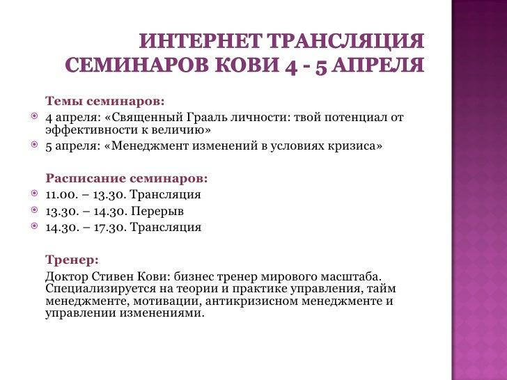 <ul><li>Темы семинаров: </li></ul><ul><li>4 апреля: «Священный Грааль личности: твой потенциал от эффективности к величию»...