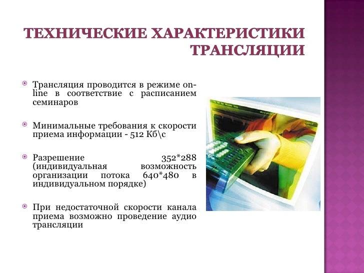 <ul><li>Трансляция проводится в режиме  on-line  в соответствие с расписанием семинаров </li></ul><ul><li>Минимальные треб...