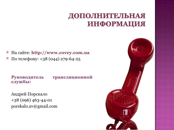 <ul><li>На сайте:  http://www.covey.com.ua </li></ul><ul><li>По телефону: +38 (044) 27 9-64-25 </li></ul><ul><li>Руководит...