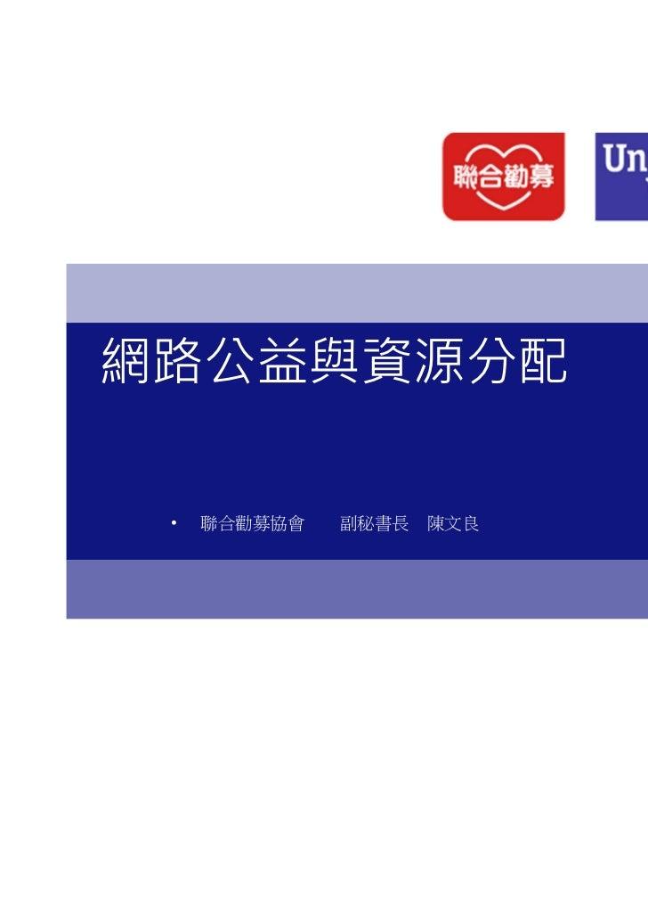 網路公益與資源分配 •   聯合勸募協會   副秘書長   陳文良
