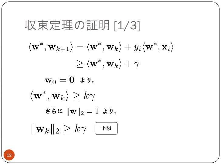 収束定理の証明 [1/3]             より,       さらに         より,                   下限12