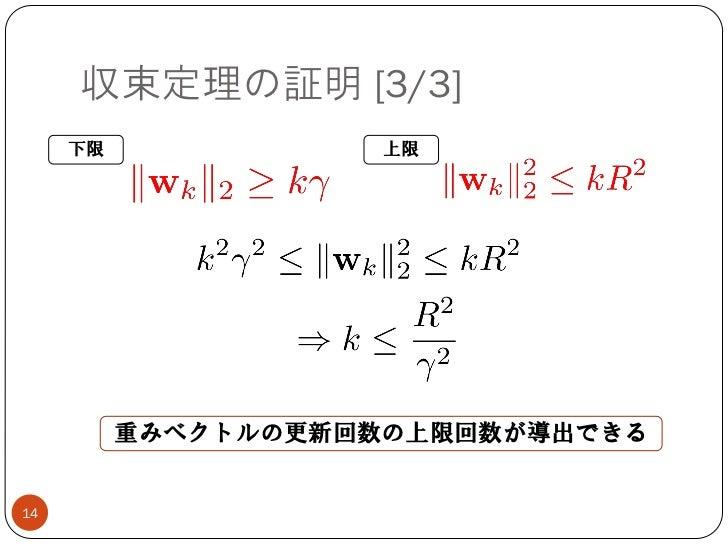 収束定理の証明 [3/3]     下限              上限          重みベクトルの更新回数の上限回数が導出できる14