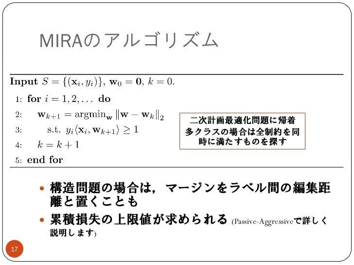 MIRAのアルゴリズム                          二次計画最適化問題に帰着                         多クラスの場合は全制約を同                           時に満たすものを...
