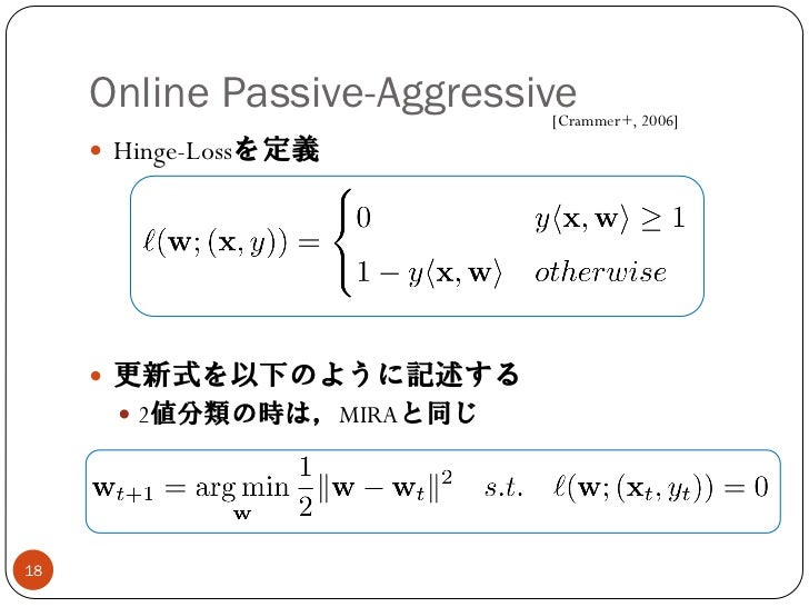 Online Passive-Aggressive                            [Crammer+, 2006]      Hinge-Lossを定義      更新式を以下のように記述する       2値分類...