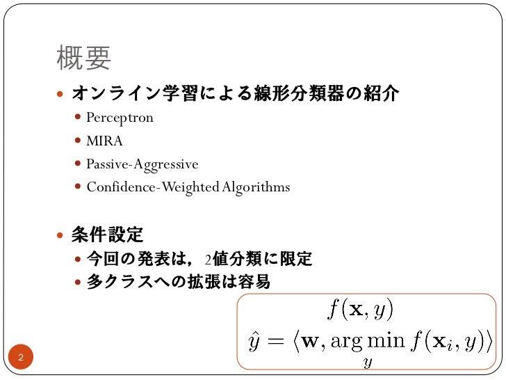 概要     オンライン学習による線形分類器の紹介      Perceptron      MIRA      Passive-Aggressive      Confidence-Weighted Algorithms     ...