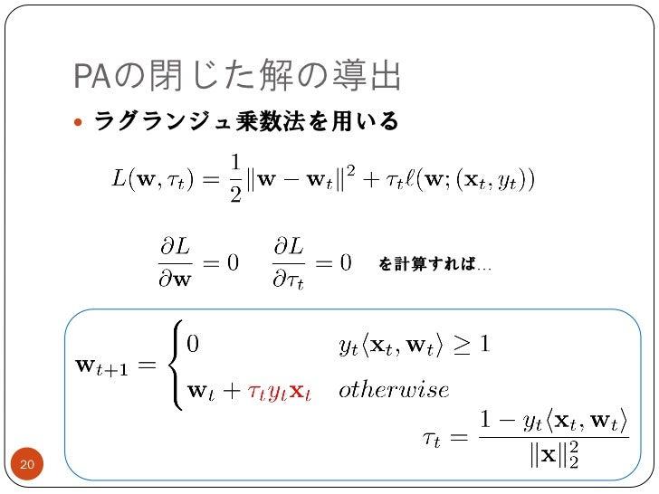 PAの閉じた解の導出      ラグランジュ乗数法を用いる                  を計算すれば…20