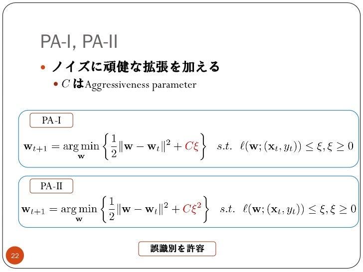 PA-I, PA-II      ノイズに頑健な拡張を加える            はAggressiveness parameter     PA-I     PA-II                            誤識別を許容22