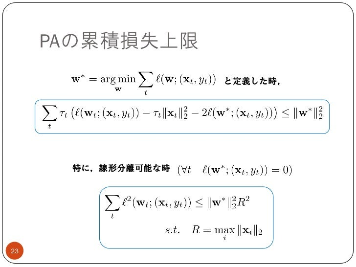PAの累積損失上限                    と定義した時,      特に,線形分離可能な時23