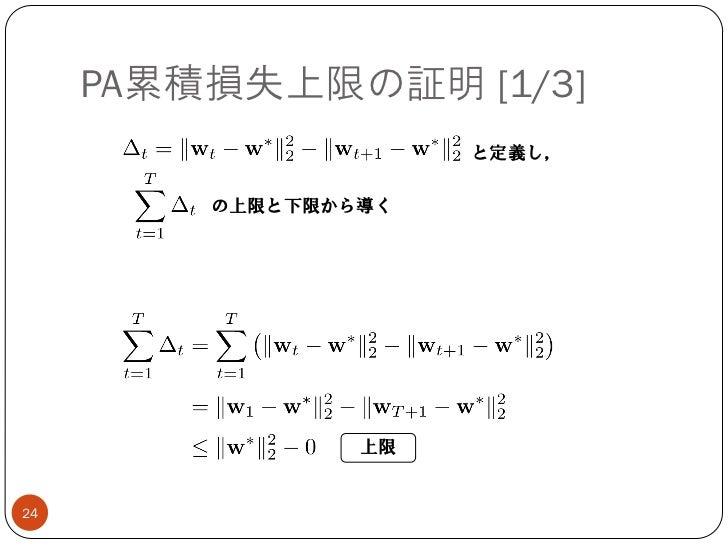 PA累積損失上限の証明 [1/3]                      と定義し,         の上限と下限から導く                 上限24
