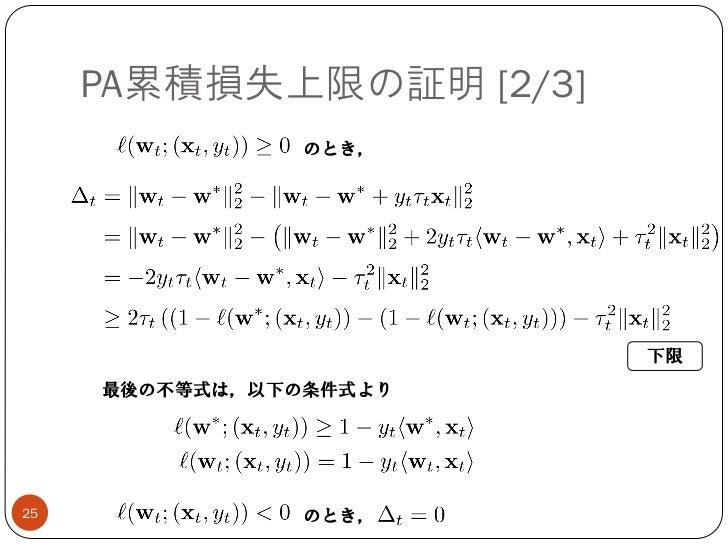 PA累積損失上限の証明 [2/3]                のとき,                         下限     最後の丌等式は,以下の条件式より25              のとき,