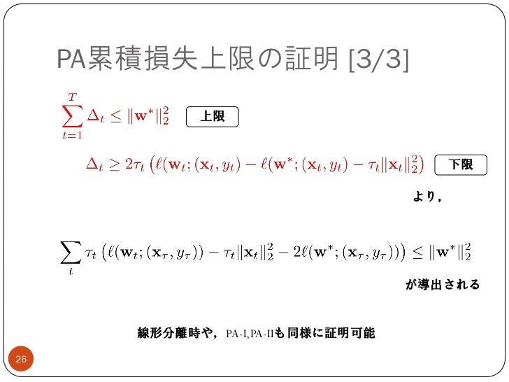 PA累積損失上限の証明 [3/3]              上限                                       下限                                    より,         ...