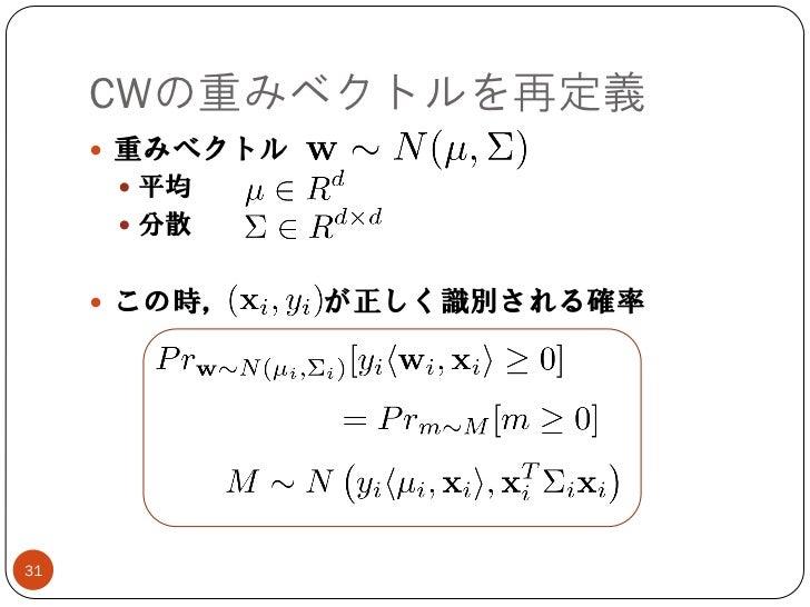 CWの重みベクトルを再定義      重みベクトル       平均       分散      この時,     が正しく識別される確率31