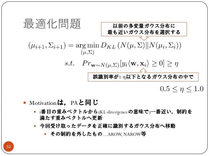 最適化問題                  以前の多変量ガウス分布に                           最も近いガウス分布を選択する                      誤識別率が1-η以下となるガウス分布の中で   ...