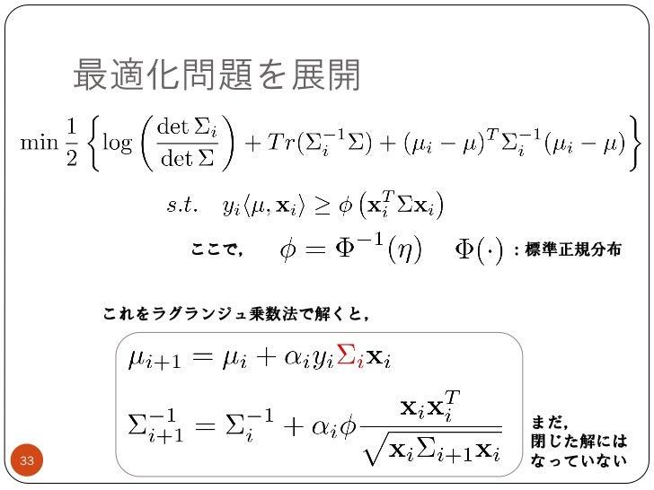 最適化問題を展開          ここで,           :標準正規分布     これをラグランジュ乗数法で解くと,                          まだ,                          閉じた解に...