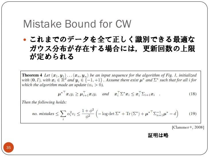 Mistake Bound for CW      これまでのデータを全て正しく識別できる最適な      ガウス分布が存在する場合には,更新回数の上限      が定められる                                 ...