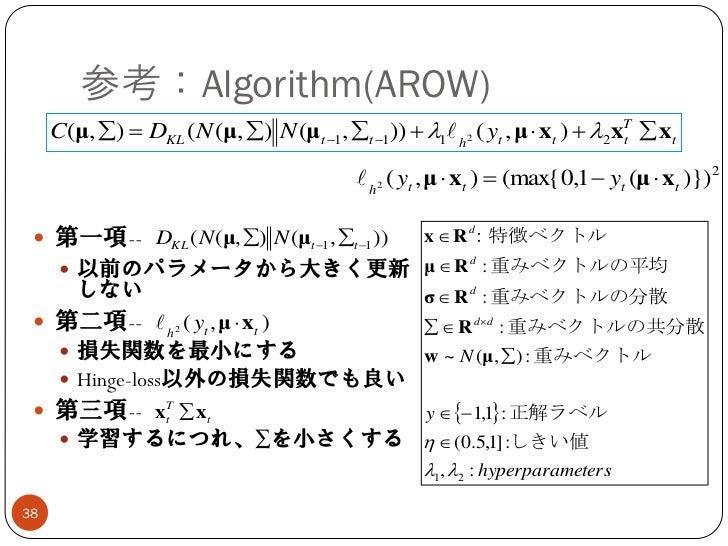 参考:Algorithm(AROW)     C (μ, )  DKL ( N (μ, ) N (μt 1 , t 1 ))  1 h2 ( yt , μ  xt )  2 xT  xt                ...