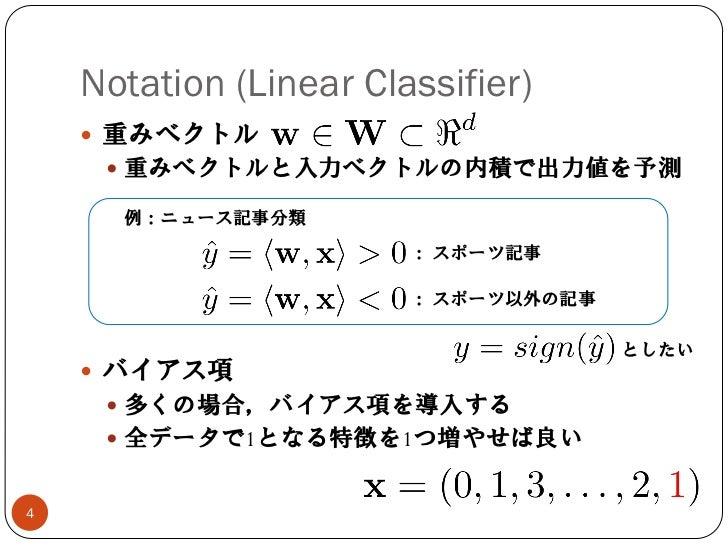 Notation (Linear Classifier)     重みベクトル      重みベクトルと入力ベクトルの内積で出力値を予測      例:ニュース記事分類                        : スポーツ記事    ...