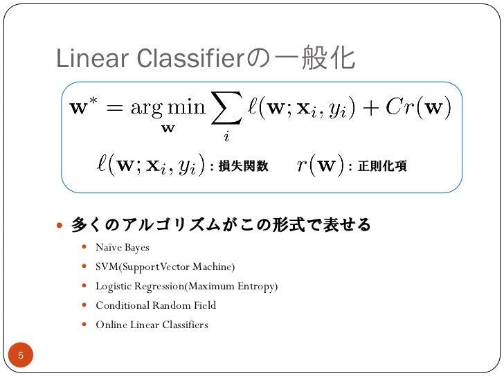 Linear Classifierの一般化                               :損失関数          :正則化項     多くのアルゴリズムがこの形式で表せる      Naïve Bayes      S...