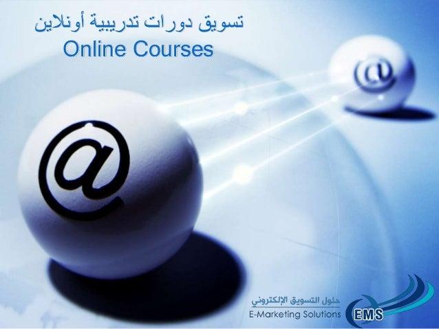 أون تدريبية دورات تسويقالين Online Courses