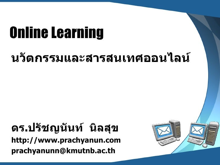 Online Learningนวัตกรรมและสารสนเทศออนไลน์ดร.ปรัชญนันท์ นิลสุขhttp://www.prachyanun.comprachyanunn@kmutnb.ac.th