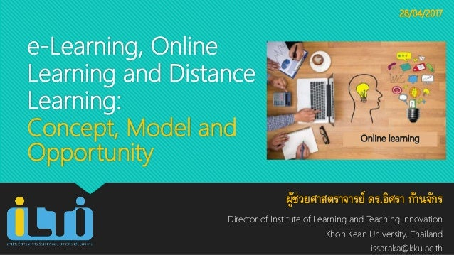 e-Learning, Online Learning and Distance Learning: Concept, Model and Opportunity ผู้ช่วยศาสตราจารย์ ดร.อิศรา ก้านจักร Dir...