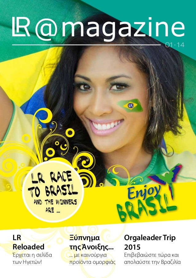 LR Reloaded Έρχεται η σελίδα των Ηγετών! ΟrgaleaderTrip 2015 Eπιβεβαιώστε τώρα και απολαύστε την Βραζιλία Ξύπνημα τηςΆνοιξ...