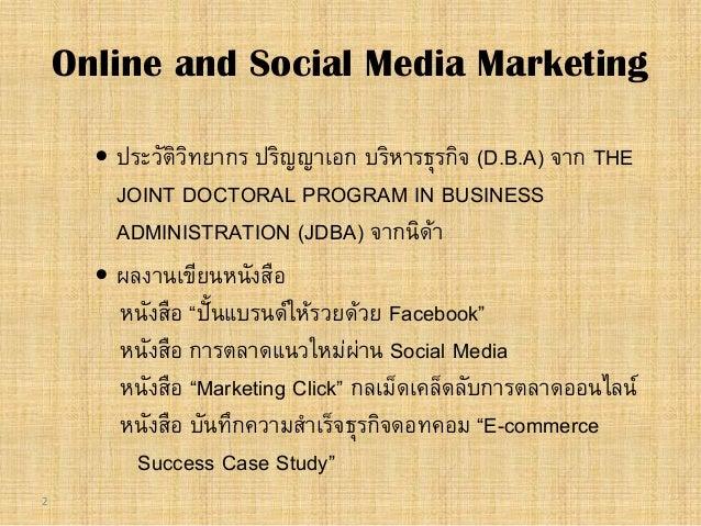 Online marketing - การตลา่ดผ่านออนไลน์แบบสมบูรณ์  Slide 2