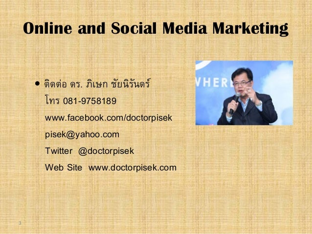 Online marketing - การตลา่ดผ่านออนไลน์แบบสมบูรณ์  Slide 3