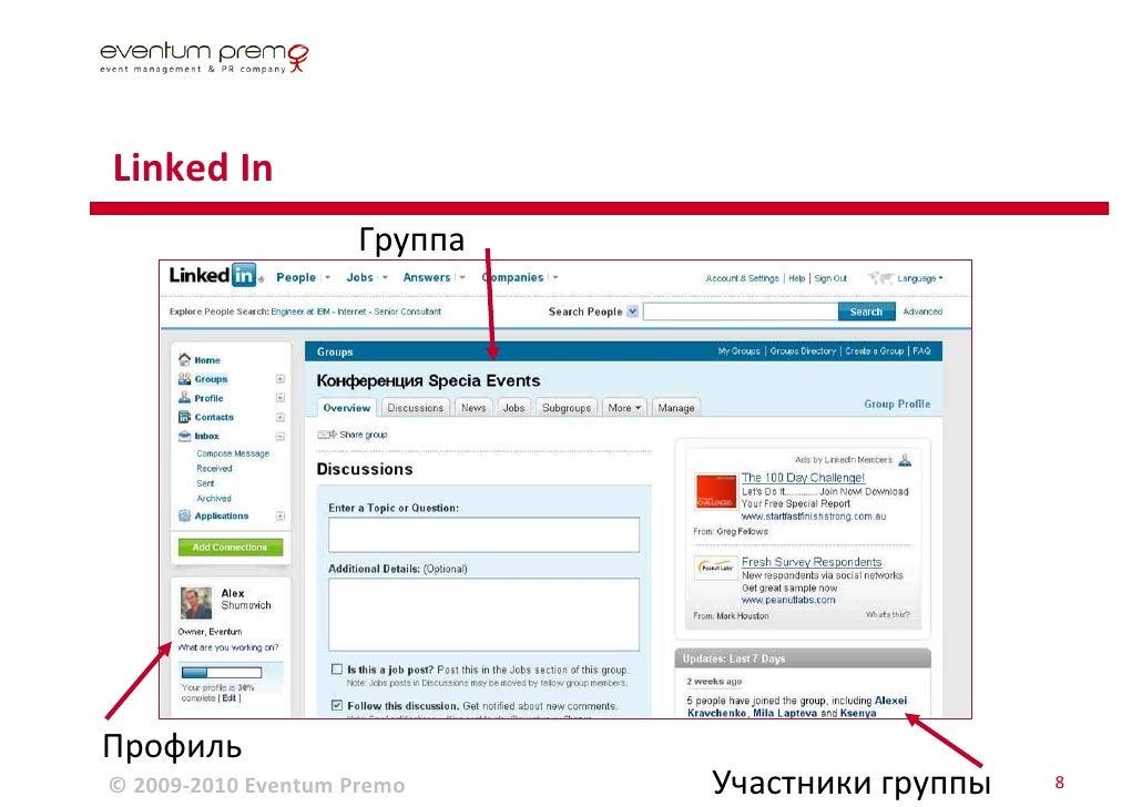 Как рекламировать мероприятие on-line
