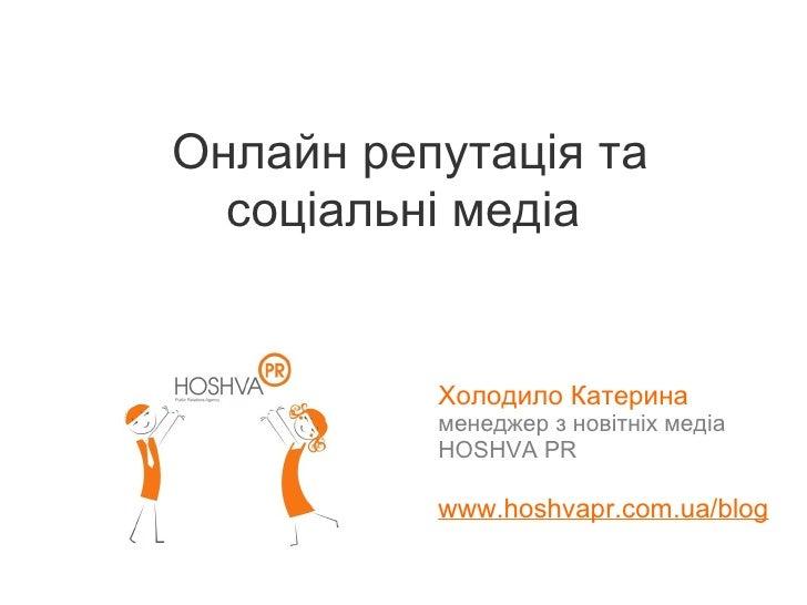 Онлайн репутація та соціальні медіа  Холодило Катерина менеджер з новітніх медіа   HOSHVA PR www.hoshvapr.com.ua/blog