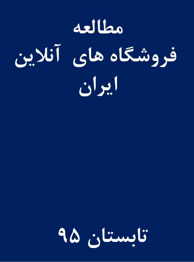 مطالعه آنالین های فروشگاه ایران تابستان95