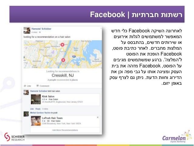 חברתיות רשתות Facebook השיקה לאחרונהFacebookחדש כלי אירועים לגלות למשתמשים המאפשר חדשים שירותים א...