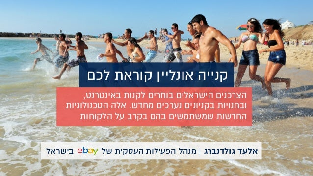 לכם קוראת אונליין קנייה בישראל של העסקית הפעילות מנהל   גולדנברג אלעד ,באינטרנט לקנות בוחרים ...