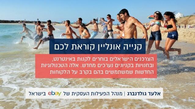 לכם קוראת אונליין קנייה בישראל של העסקית הפעילות מנהל | גולדנברג אלעד ,באינטרנט לקנות בוחרים ...