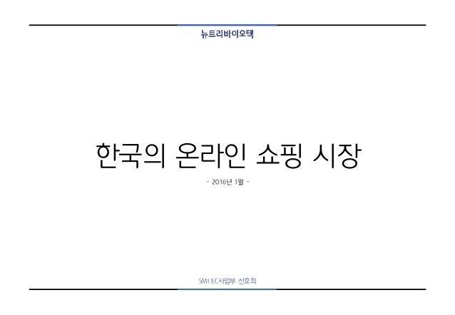 한국의 온라인 쇼핑 시장 SMI EC사업부 선효희 - 2016년 1월 -